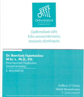 Δρ. Βασιλική Γαροπούλου                            Επιστημονική Σύμβουλος Αποκατάστασης