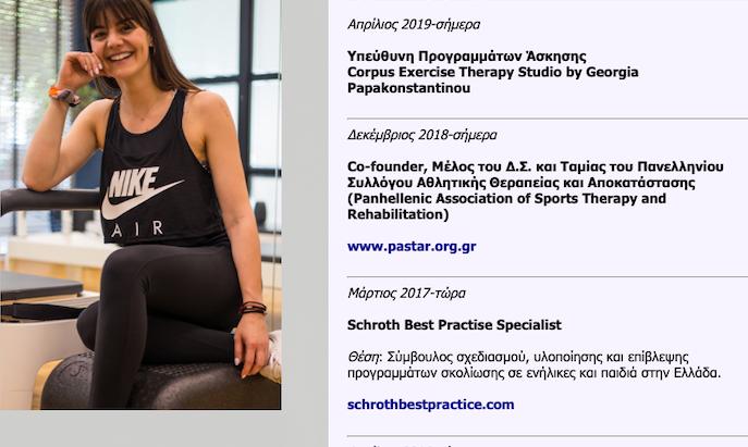 Pilates Reformer στις Νευρολογικές παθήσεις