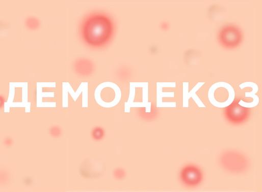 Лікування демодекозу та профілактика травами
