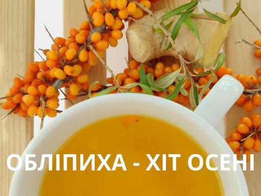 Обліпиховий чай, і користь обліпихи