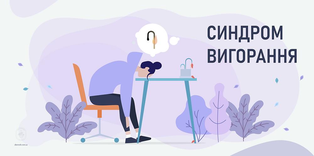 Синдром вигорання - zborovik.com.ua