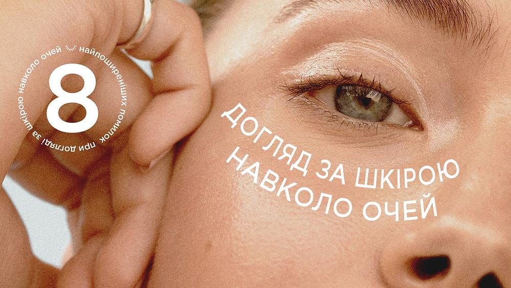 Догляд за шкірою - zborovik.com.ua