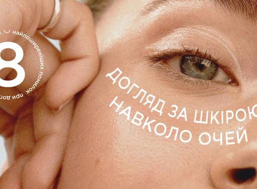8 найпоширеніших помилок які допускають красуні, при догляді за шкірою навколо очей
