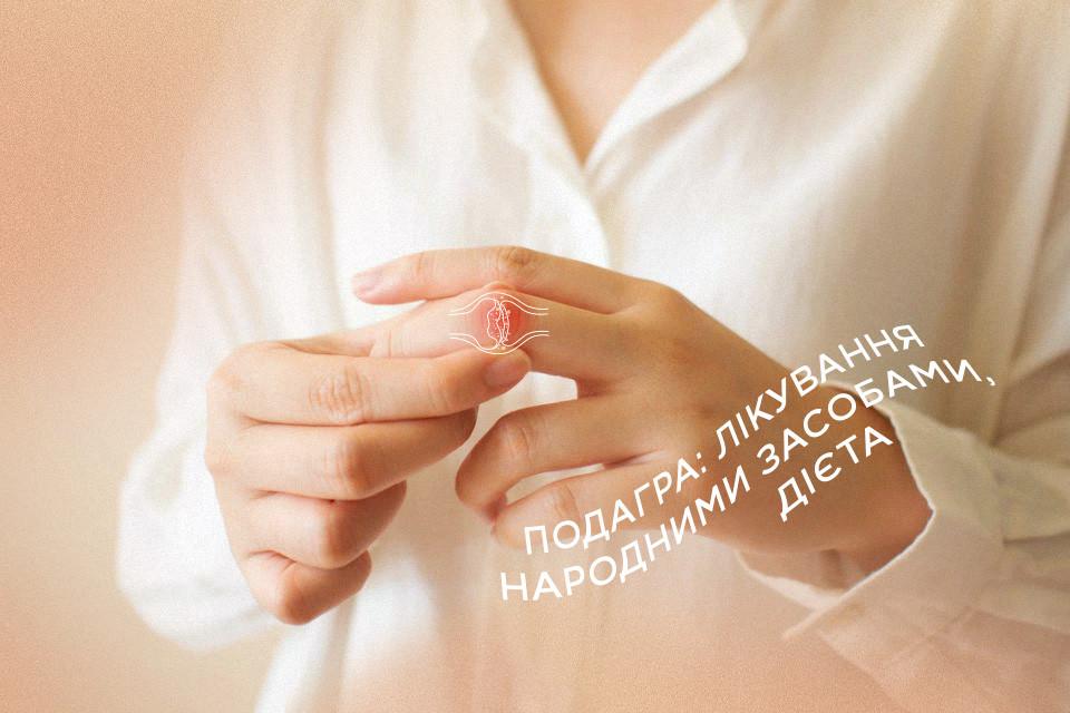 Подагра лікування народними засобами - zborovik.com.ua