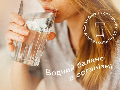 Водний баланс в організмі