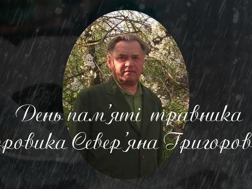 День пам'яті батька та травника, Боровика Север'яна Григоровича який пішов у світи два роки тому.