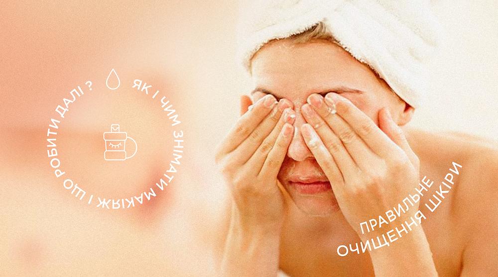 очищення шкіри - zborovik.com.ua