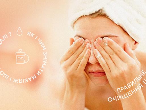 Що потрібно знати про правильне очищення шкіри