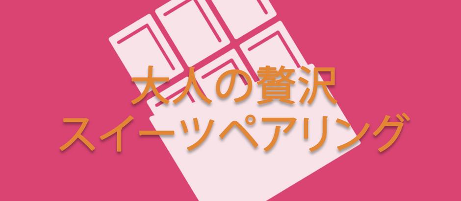 8月20日(金)17:00〜19:00開催! ペアリング研究会Vol.4「大人の贅沢スイーツペアリング」