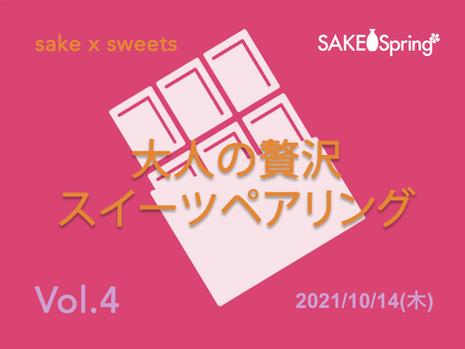 10月14日(木)17:00〜19:00開催! ペアリング研究会Vol.4「大人の贅沢スイーツペアリング」