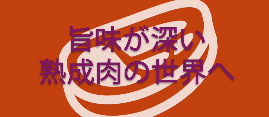 8月7日(金)お昼12:00〜14:00 夜19:00〜21:00開催! ペアリング研究会Vol.3「日本酒x熟成肉の会」