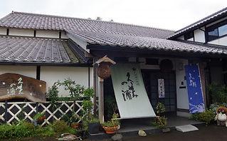 熊野酒造.jpg