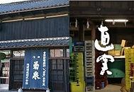 菊泉対直実2-enlarge.jpg
