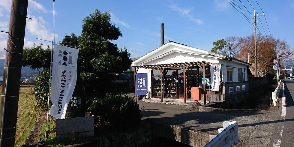 【延期のお知らせ】五月の空の下、箱根山麓の気鋭の復活蔵で美酒を愛でる会