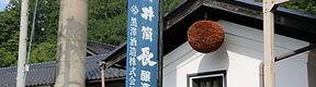 180921-22井筒長byあうたび.jpg