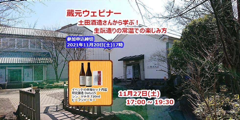 【蔵元ウェビナー】土田酒造さんから学ぶ!生酛造りの常温での楽しみ方