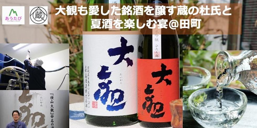 大観も愛した銘酒を醸す蔵の杜氏と夏酒を楽しむ宴