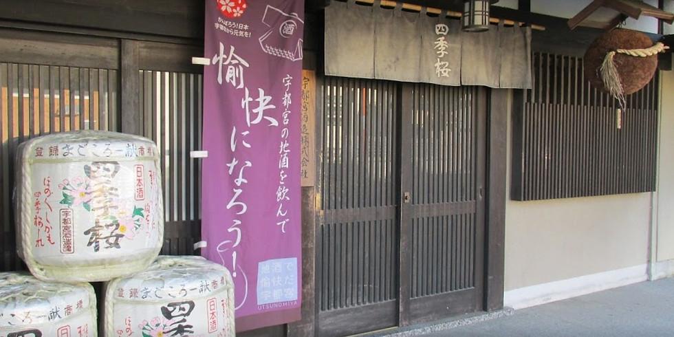 【当イベントは中止とさせていただきます】3月特別イベント 「四季桜」醸造元訪問ほか宇都宮の魅力に触れる旅