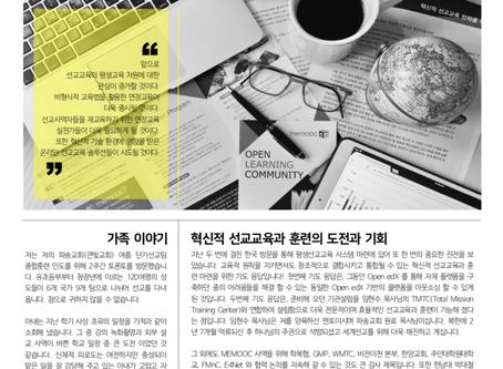 2019년 6월 기도편지: MEMOOC    (Total Mission Training Center)                 전성걸, 조은아 선교사