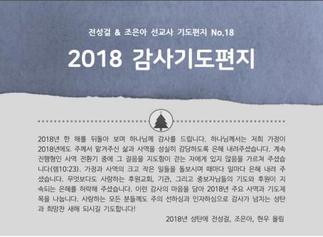 2018년 12월의 감사와 기도 편지