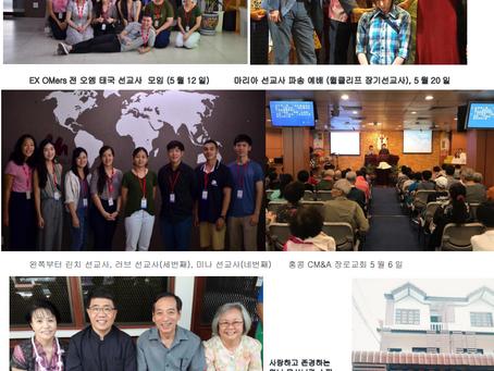 2018년 6월달 기도편지: 김우종 선교사