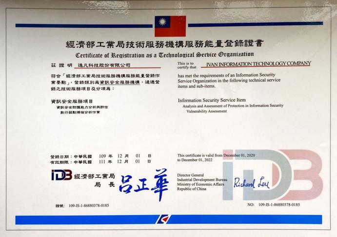 資安能量登錄證書.JPG