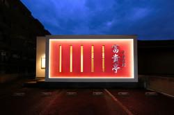 北九州 店舗 外装改修