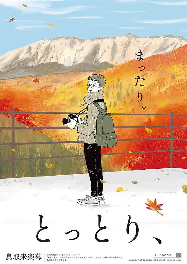 furusato_autumn.png
