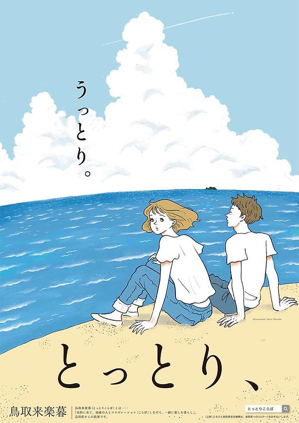 furusato_summer.png