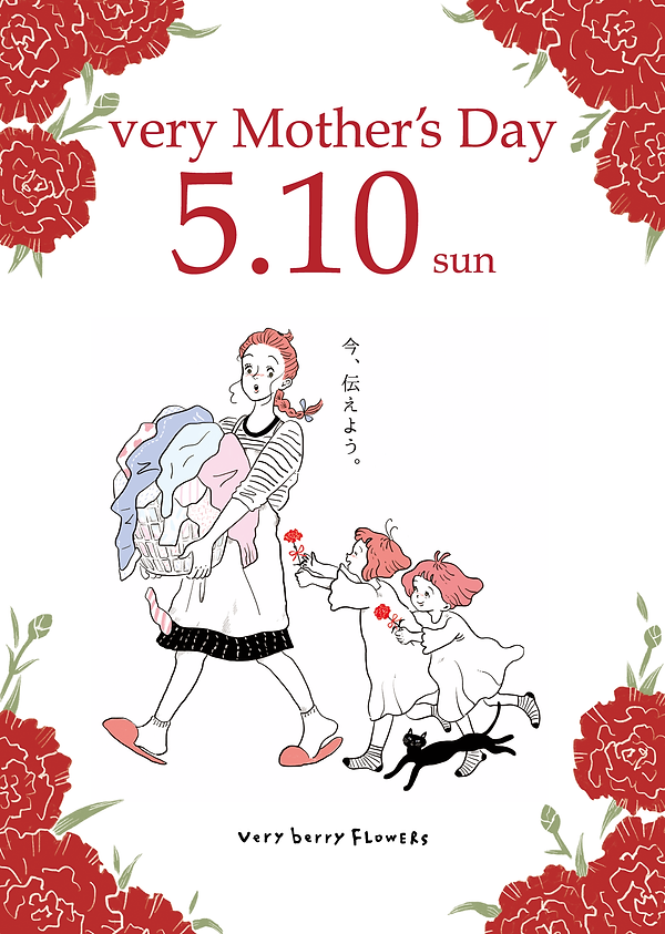 veryberryflowers_mothersday.png