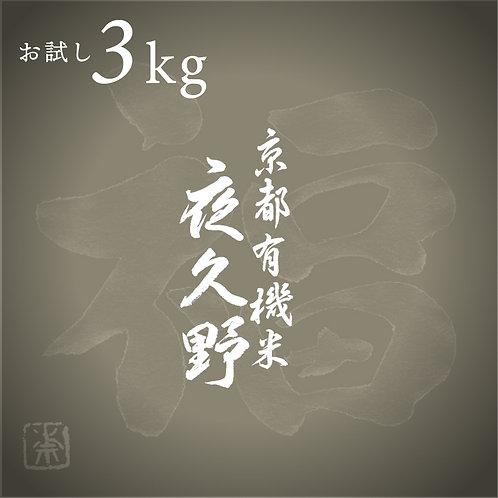 【予約販売】京都有機米「夜久野」お試し3kg