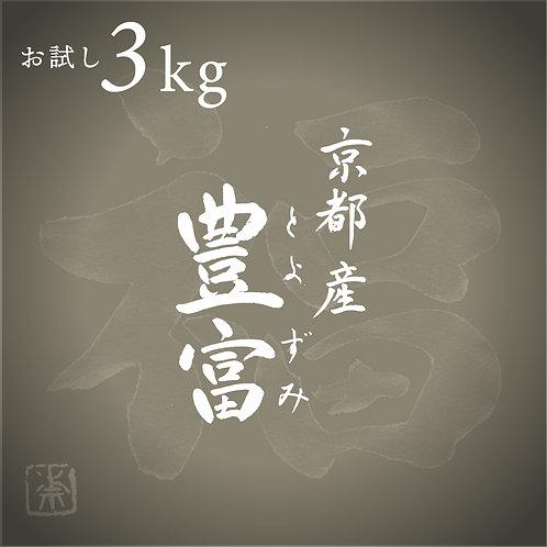 【予約販売】京都産「豊富(とよずみ)」お試し3kg