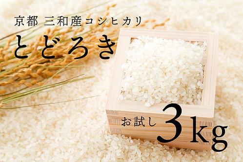 【絶賛出荷中】京都 三和産コシヒカリ「とどろき」お試し3kg(2020年度新米)