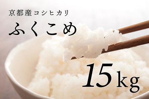 【絶賛出荷中】京都産コシヒカリ「ふくこめ」15kg(2020年度新米)