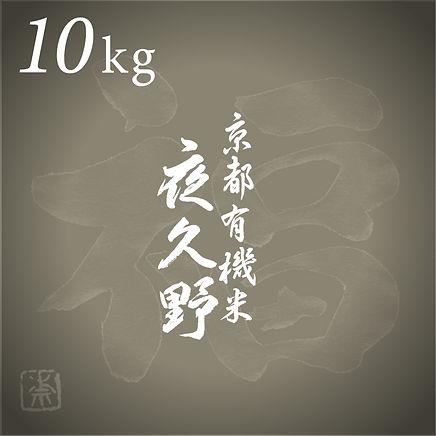 yakuno-10kg.jpg