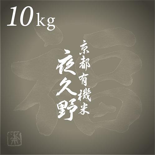 【予約販売】京都有機米「夜久野」10kg