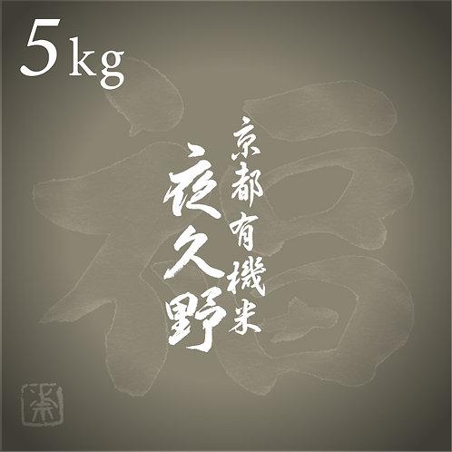 【予約販売】京都有機米「夜久野」5kg