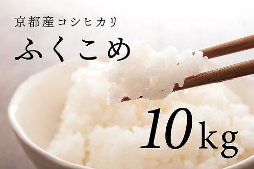 【絶賛出荷中】京都産コシヒカリ「ふくこめ」10kg(2020年度新米)