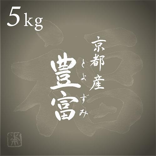 【予約販売】京都産「豊富(とよずみ)」5kg