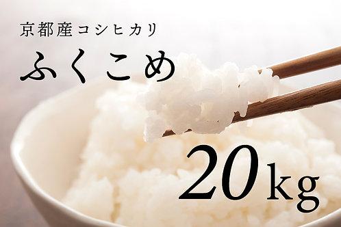 【絶賛出荷中】京都産コシヒカリ「ふくこめ」20kg(2020年度新米)
