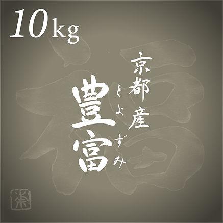 toyozumi-10kg.jpg