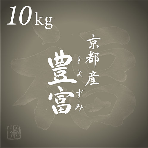 【予約販売】京都産「豊富(とよずみ)」10kg
