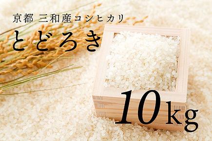 todoroki_10kg.jpg