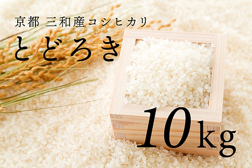 【絶賛出荷中】京都 三和産コシヒカリ「とどろき」10kg(2020年度新米)