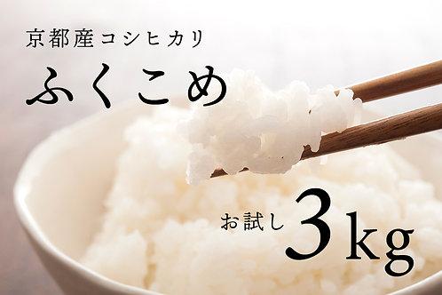 【絶賛出荷中】京都産コシヒカリ「ふくこめ」お試し3kg(2020年度新米)