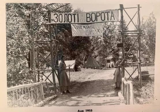 Новацькі та юнацькі табори 1955 року на Пластовій Січі.