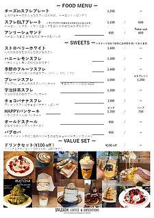 アンリーシュ店内メニュー2021.01.12.jpg