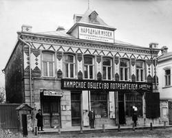 Первое здание музея 1918