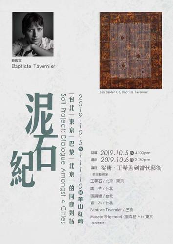 Baptiste Tavernier Exhibition