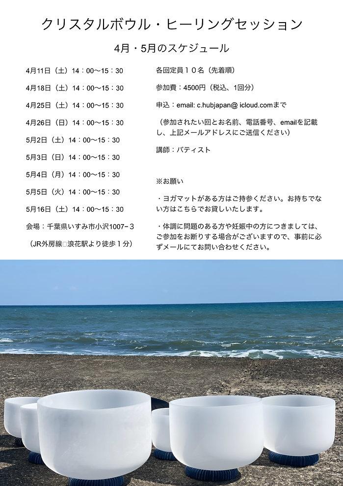 crystal bowl posters.jpg